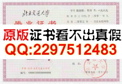 北京交通大学2005年毕业证样本