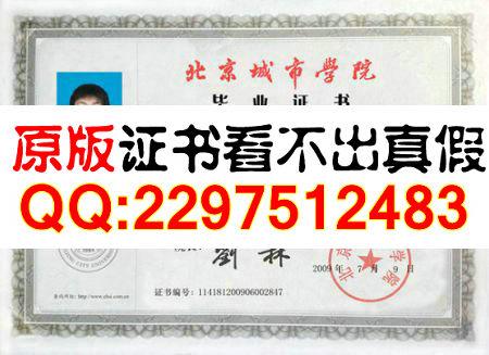 北京城市学院本科毕业证样本